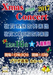 クリスマスコンサートポスター