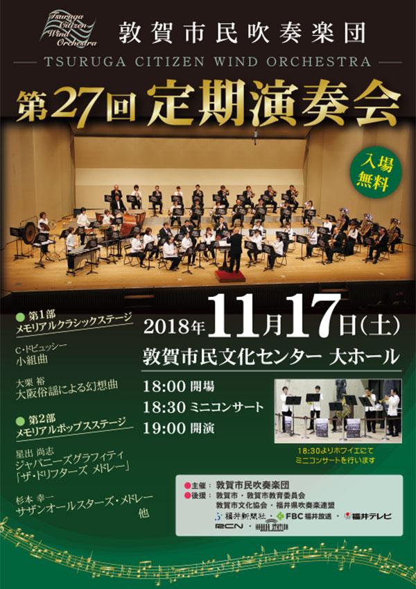 第27回 定期演奏会 11月17日土曜日  敦賀市民文化センター 開場18時 開演19時