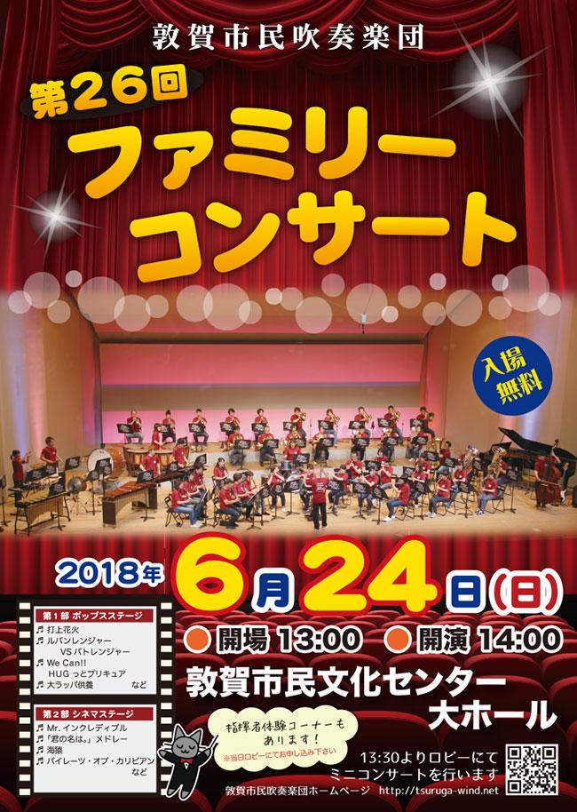 ファミリーコンサート 6月24日日曜日  敦賀市民文化センター 開場13時 開演14時