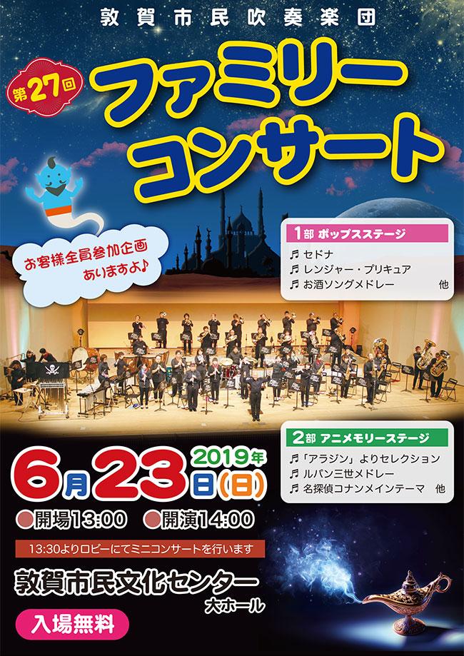第27回 ファミリーコンサート 6月23日日曜日  敦賀市民文化センター 開場13時 開演14時 入場無料