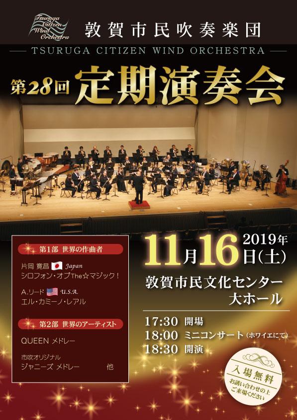 第28回 定期演奏会 11月16日土曜日  敦賀市民文化センター 開場17時30分 開演18時30分 入場無料
