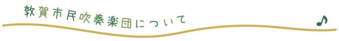 敦賀市民吹奏楽団について