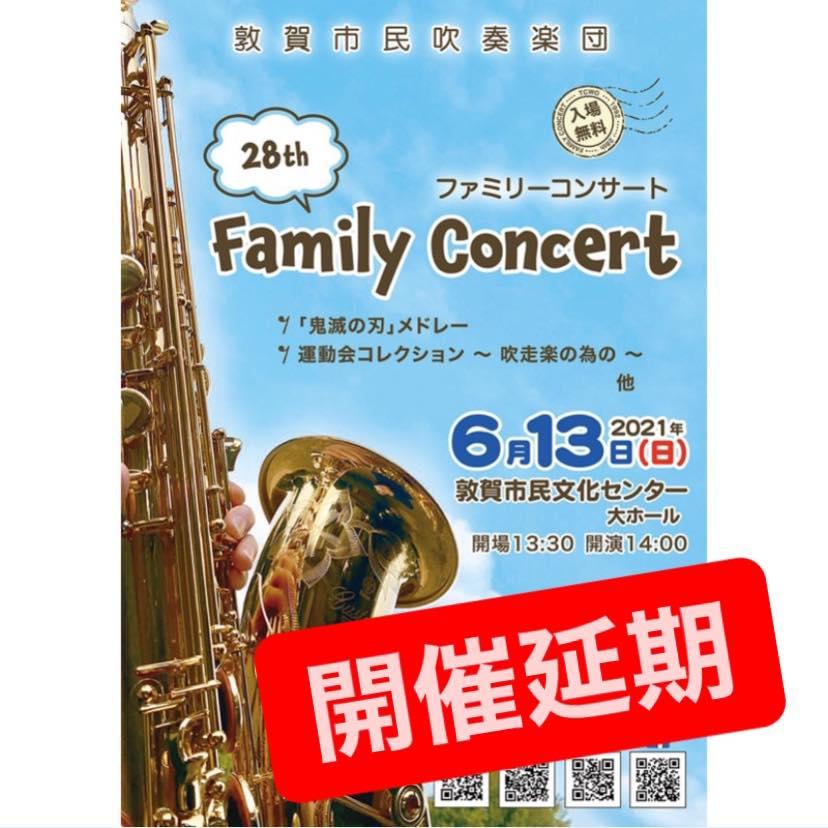 第28回 ファミリーコンサート 6月7日日曜日  敦賀市民文化センター 開場13時 開演14時 入場無料