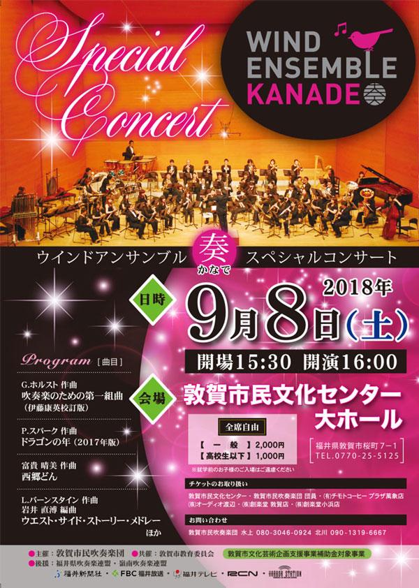 奏コンサート 9月8日土曜日  敦賀市民文化センター 開場15時30分 開演16時 チケットが必要です。